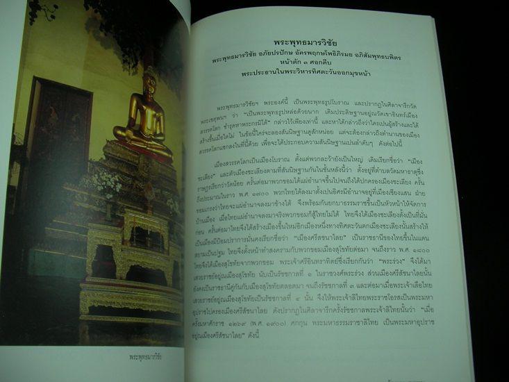 ตำนานพระพุทธรูปสำคัญวัดพระเชตุพน 5