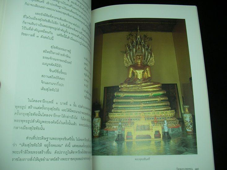 ตำนานพระพุทธรูปสำคัญวัดพระเชตุพน 6