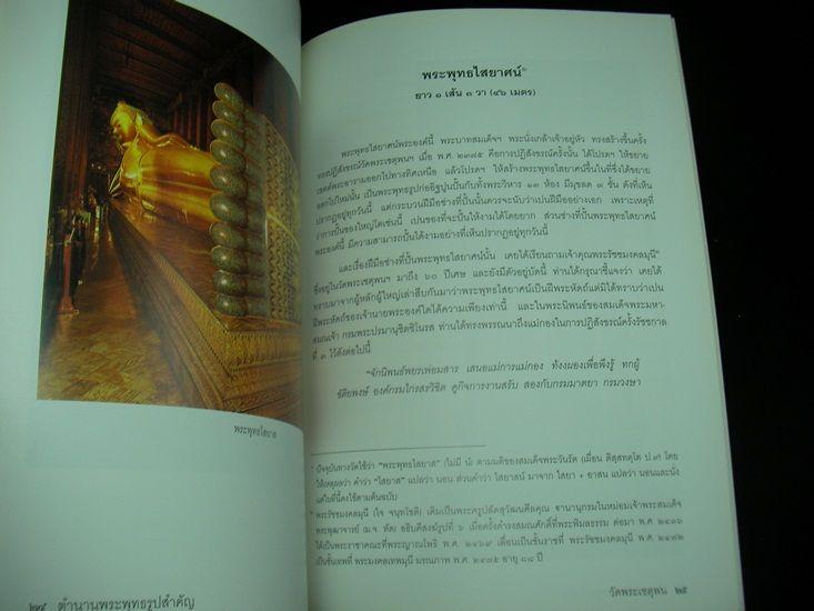 ตำนานพระพุทธรูปสำคัญวัดพระเชตุพน 7