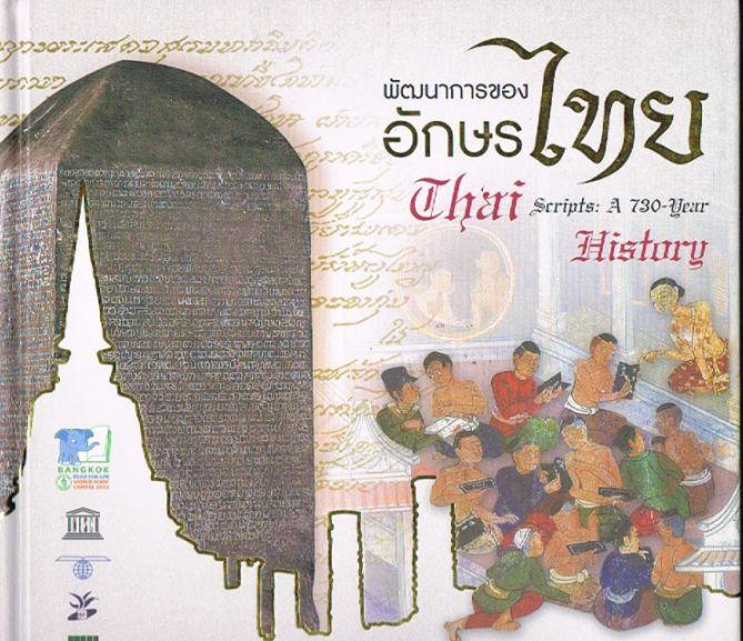พัฒนาการของอักษรไทย