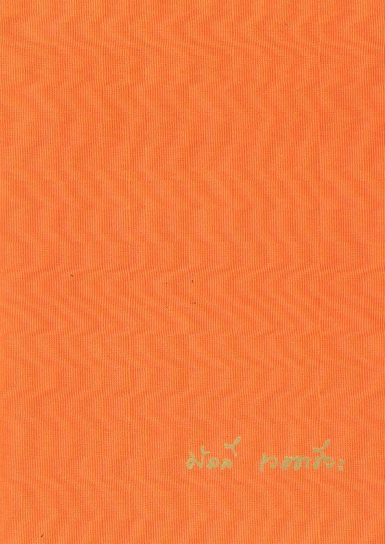 อนุสรณ์ มัลลี เวชชาชีวะ  (กามนิต ประกอบภาพลายเส้น อ.ช่วง มูลพินิจ)