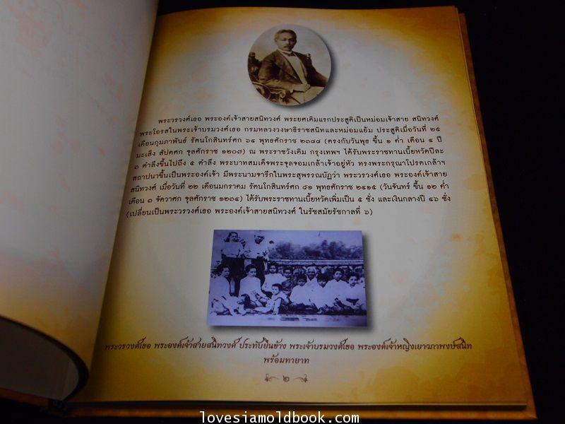 พระราชประวัติ พลเรือโท พระเจ้าวรวงศ์เธอ พระองค์เจ้าสายสนิทวงศ์ (แพทย์หลวงประจำพระองค์) 3