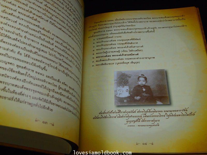 พระราชประวัติ พลเรือโท พระเจ้าวรวงศ์เธอ พระองค์เจ้าสายสนิทวงศ์ (แพทย์หลวงประจำพระองค์) 4