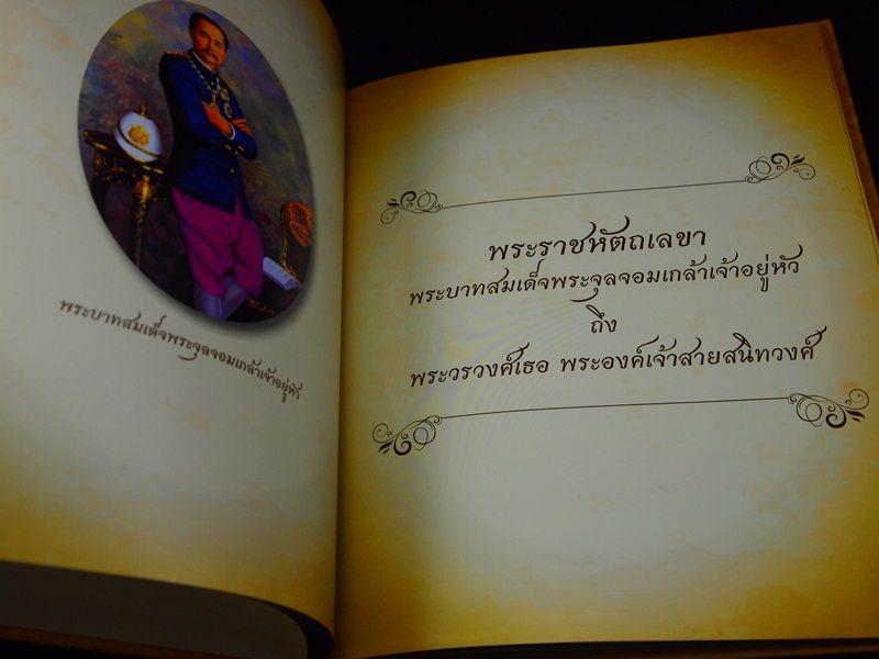 พระราชประวัติ พลเรือโท พระเจ้าวรวงศ์เธอ พระองค์เจ้าสายสนิทวงศ์ (แพทย์หลวงประจำพระองค์) 5