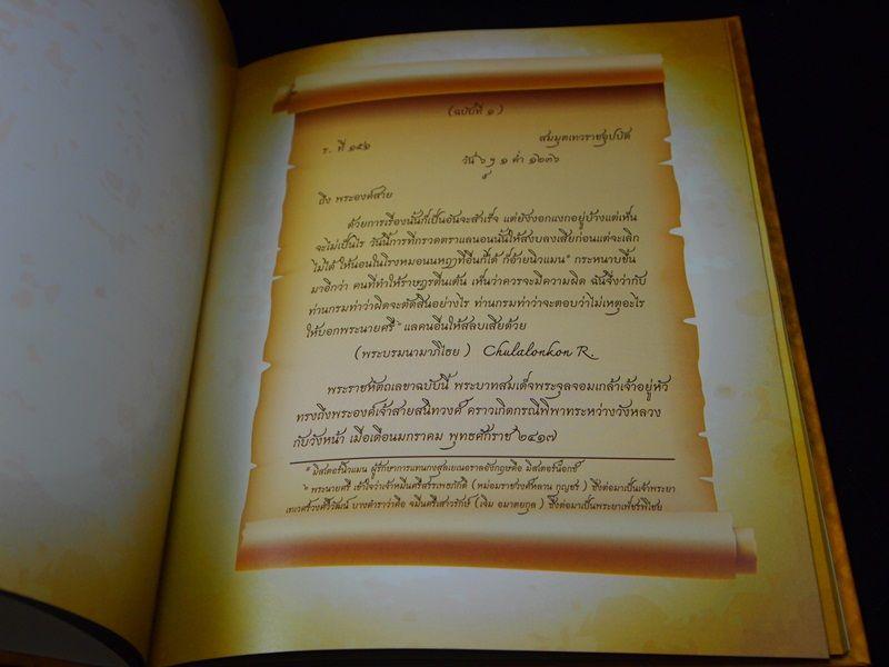 พระราชประวัติ พลเรือโท พระเจ้าวรวงศ์เธอ พระองค์เจ้าสายสนิทวงศ์ (แพทย์หลวงประจำพระองค์) 6