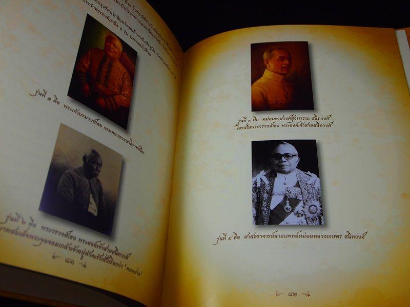 พระราชประวัติ พลเรือโท พระเจ้าวรวงศ์เธอ พระองค์เจ้าสายสนิทวงศ์ (แพทย์หลวงประจำพระองค์) 7