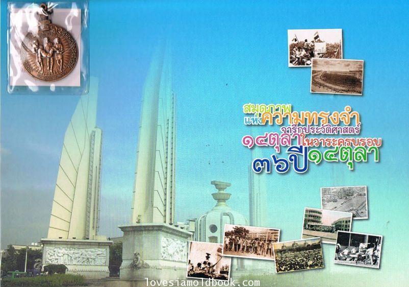 สมุดภาพแห่งความทรงจำจารึกประวัติศาสตร์ 14 ตุลาคม ในวาระครบรอบ 36 ปี 14 ตุลา
