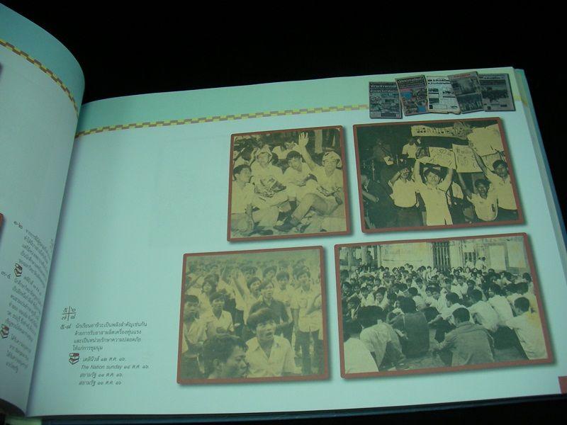 สมุดภาพแห่งความทรงจำจารึกประวัติศาสตร์ 14 ตุลาคม ในวาระครบรอบ 36 ปี 14 ตุลา 5