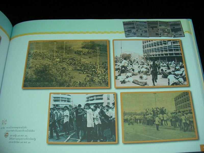 สมุดภาพแห่งความทรงจำจารึกประวัติศาสตร์ 14 ตุลาคม ในวาระครบรอบ 36 ปี 14 ตุลา 6
