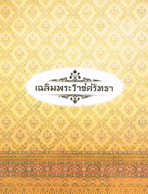 เฉลิมพระราชศรัทธา  ประมวลภาพพระพุทธปฏิมา