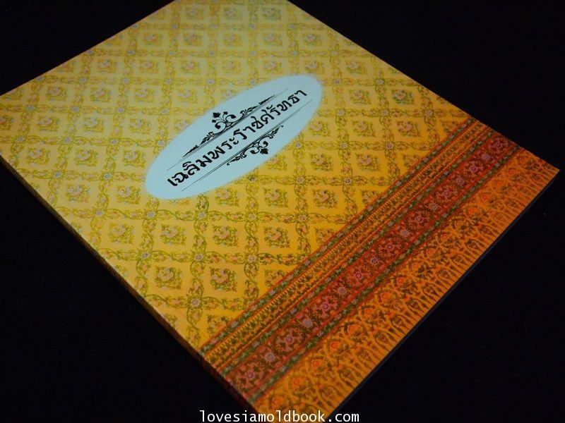 เฉลิมพระราชศรัทธา  ประมวลภาพพระพุทธปฏิมา 1