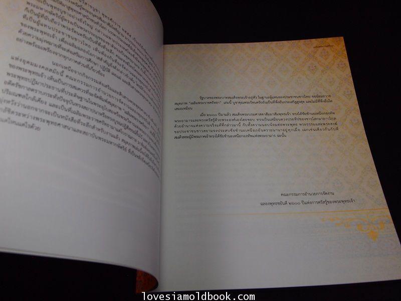 เฉลิมพระราชศรัทธา  ประมวลภาพพระพุทธปฏิมา 2