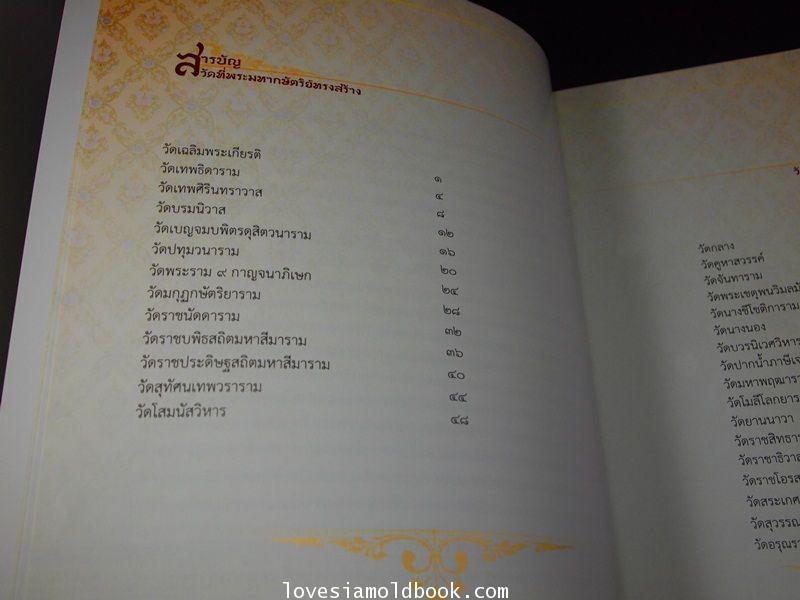 เฉลิมพระราชศรัทธา  ประมวลภาพพระพุทธปฏิมา 3