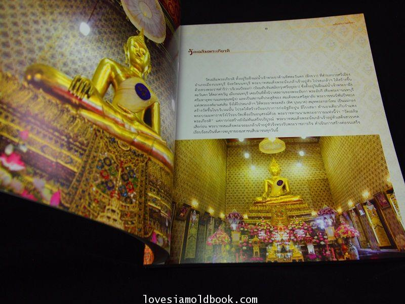 เฉลิมพระราชศรัทธา  ประมวลภาพพระพุทธปฏิมา 5