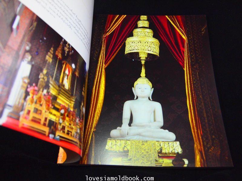 เฉลิมพระราชศรัทธา  ประมวลภาพพระพุทธปฏิมา 6