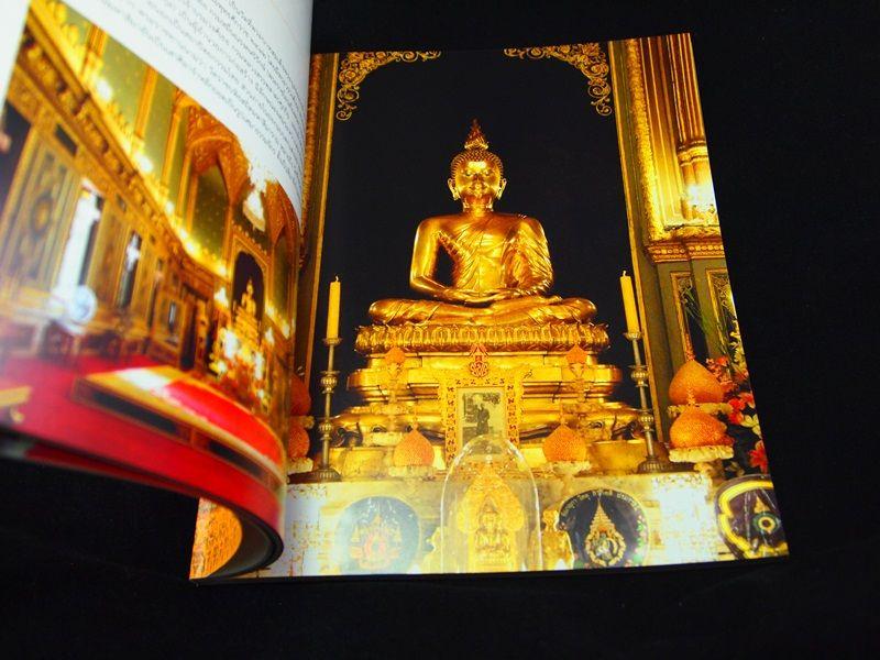 เฉลิมพระราชศรัทธา  ประมวลภาพพระพุทธปฏิมา 7