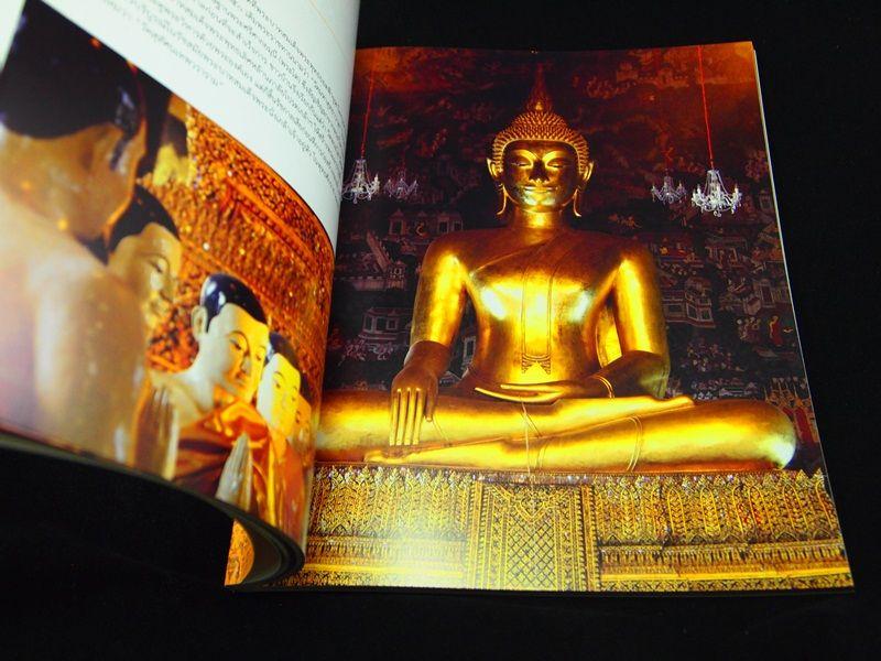 เฉลิมพระราชศรัทธา  ประมวลภาพพระพุทธปฏิมา 8
