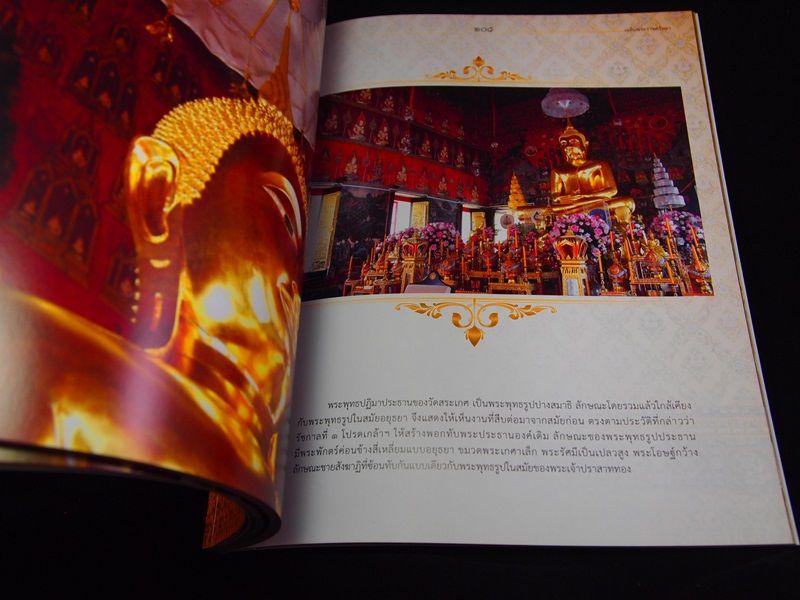เฉลิมพระราชศรัทธา  ประมวลภาพพระพุทธปฏิมา 9