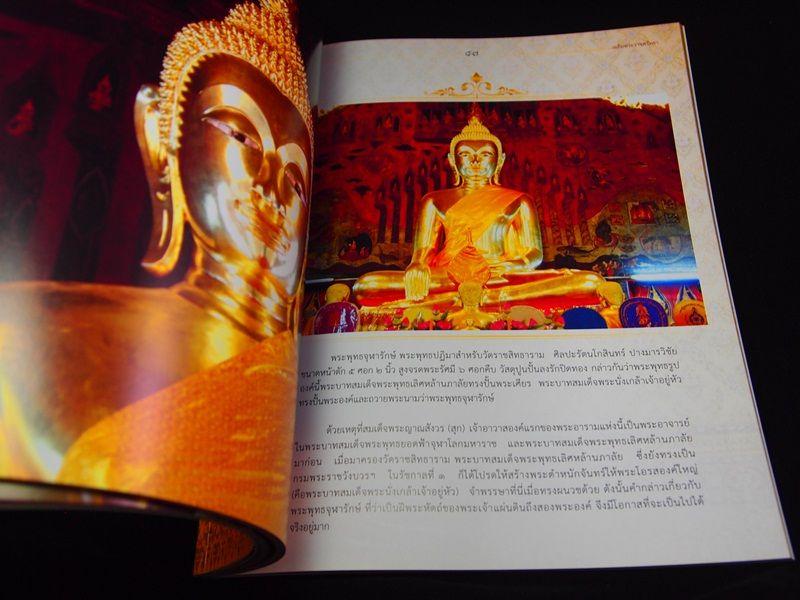 เฉลิมพระราชศรัทธา  ประมวลภาพพระพุทธปฏิมา 10