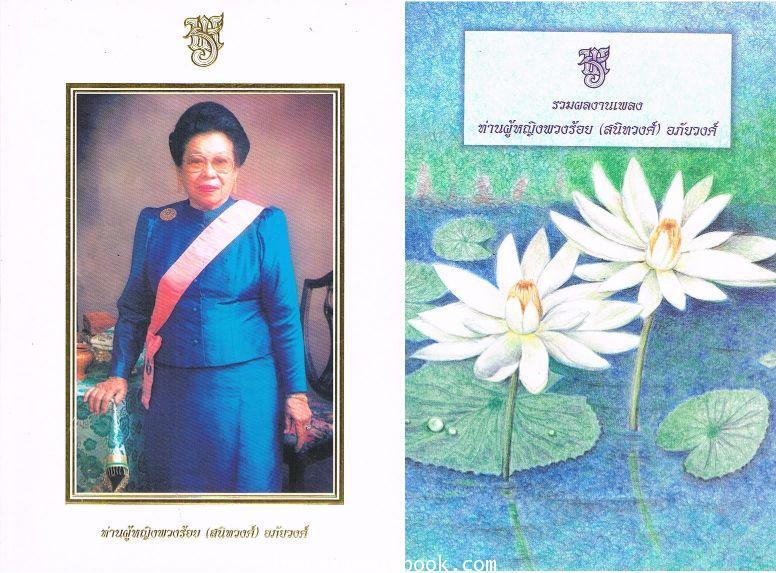 อนุสรณ์ท่านผู้หญิงพวงร้อย (สนิทวงศ์) อภัยวงศ์ ศิลปินแห่งชาติ เพลงไทยสากล