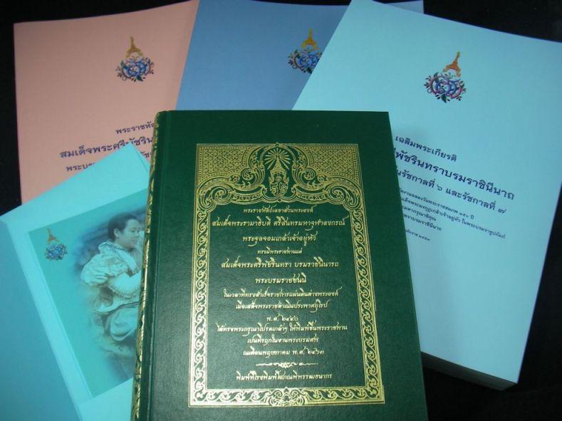 150 ปี วันพระราชสมภพ สมเด็จพระศรีพัชรินทรา บรมราชีนีนาถ