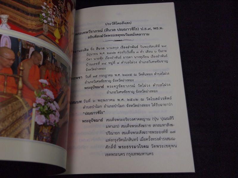 ชุดหนังสืองานมุทิตา พระเทพวีราภรณ์ เจ้าอาวาสวัดพระเชตุพน 3