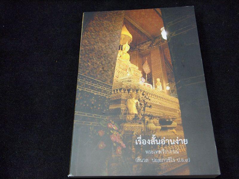ชุดหนังสืองานมุทิตา พระเทพวีราภรณ์ เจ้าอาวาสวัดพระเชตุพน 5