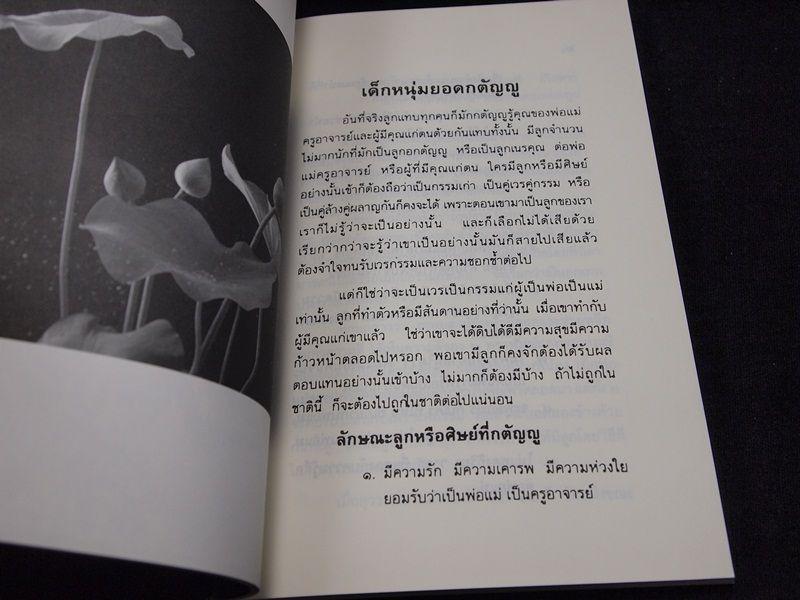 ชุดหนังสืองานมุทิตา พระเทพวีราภรณ์ เจ้าอาวาสวัดพระเชตุพน 7