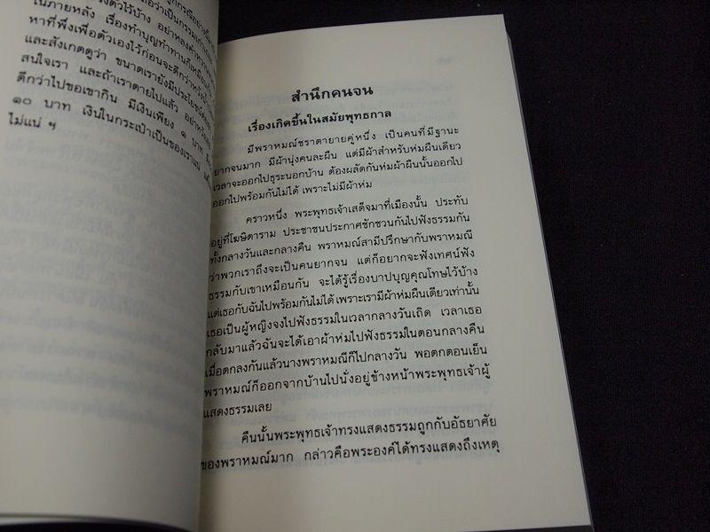 ชุดหนังสืองานมุทิตา พระเทพวีราภรณ์ เจ้าอาวาสวัดพระเชตุพน 8