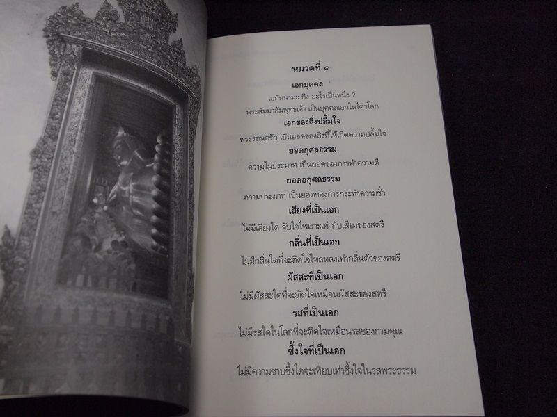 ชุดหนังสืองานมุทิตา พระเทพวีราภรณ์ เจ้าอาวาสวัดพระเชตุพน 10