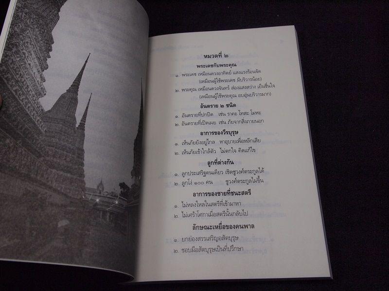 ชุดหนังสืองานมุทิตา พระเทพวีราภรณ์ เจ้าอาวาสวัดพระเชตุพน 12