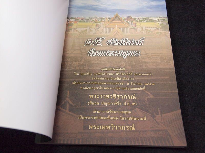 ชุดหนังสืองานมุทิตา พระเทพวีราภรณ์ เจ้าอาวาสวัดพระเชตุพน 14