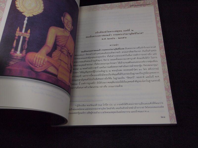 ชุดหนังสืองานมุทิตา พระเทพวีราภรณ์ เจ้าอาวาสวัดพระเชตุพน 16