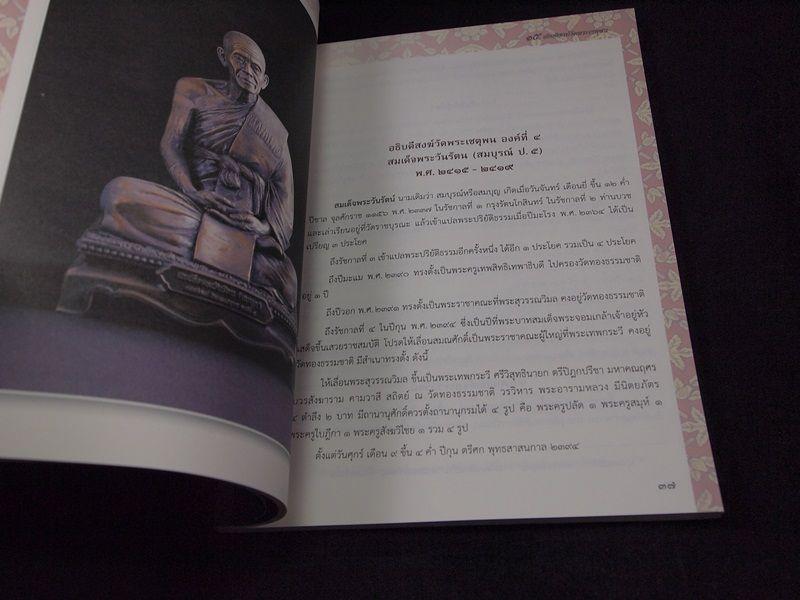 ชุดหนังสืองานมุทิตา พระเทพวีราภรณ์ เจ้าอาวาสวัดพระเชตุพน 17