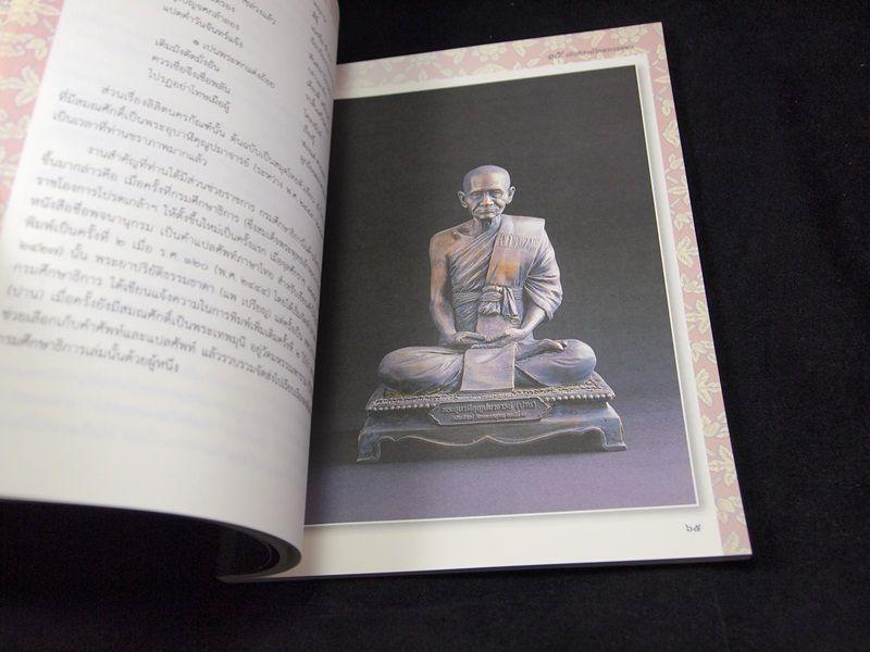 ชุดหนังสืองานมุทิตา พระเทพวีราภรณ์ เจ้าอาวาสวัดพระเชตุพน 18