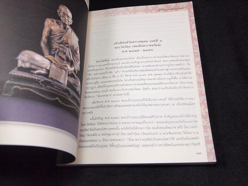 ชุดหนังสืองานมุทิตา พระเทพวีราภรณ์ เจ้าอาวาสวัดพระเชตุพน 19