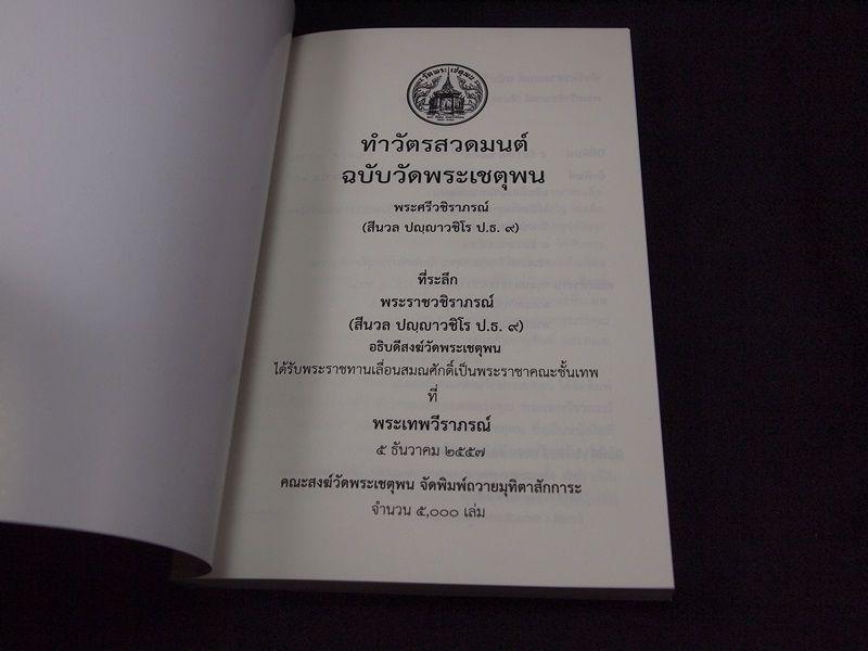 ชุดหนังสืองานมุทิตา พระเทพวีราภรณ์ เจ้าอาวาสวัดพระเชตุพน 21