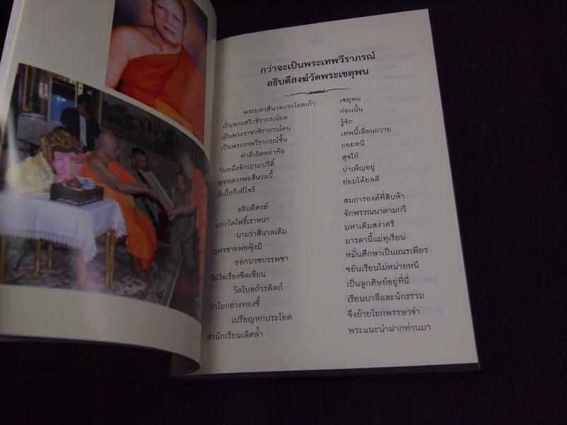 ชุดหนังสืองานมุทิตา พระเทพวีราภรณ์ เจ้าอาวาสวัดพระเชตุพน 22