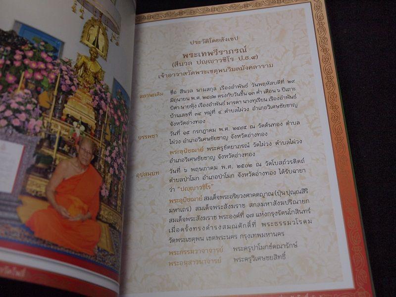 ชุดหนังสืองานมุทิตา พระเทพวีราภรณ์ เจ้าอาวาสวัดพระเชตุพน 25
