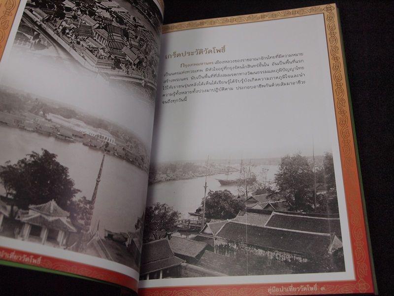 ชุดหนังสืองานมุทิตา พระเทพวีราภรณ์ เจ้าอาวาสวัดพระเชตุพน 26
