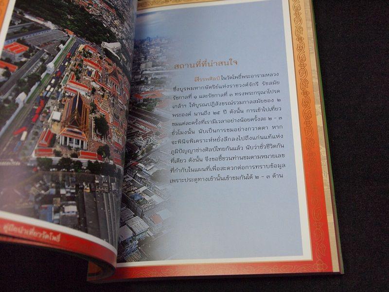 ชุดหนังสืองานมุทิตา พระเทพวีราภรณ์ เจ้าอาวาสวัดพระเชตุพน 27