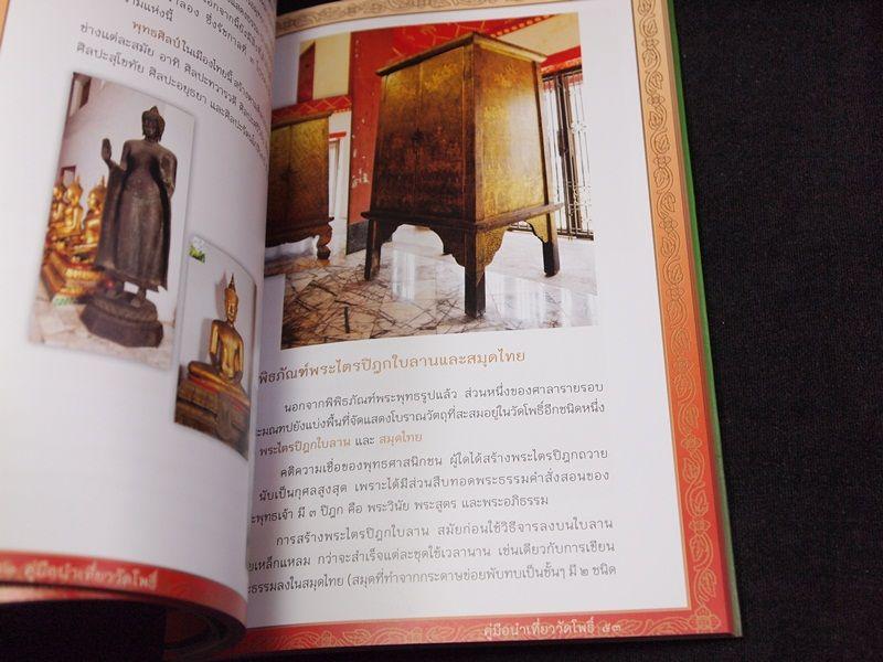 ชุดหนังสืองานมุทิตา พระเทพวีราภรณ์ เจ้าอาวาสวัดพระเชตุพน 28