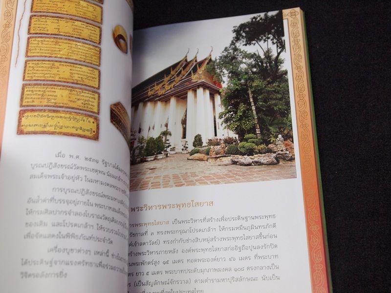 ชุดหนังสืองานมุทิตา พระเทพวีราภรณ์ เจ้าอาวาสวัดพระเชตุพน 29