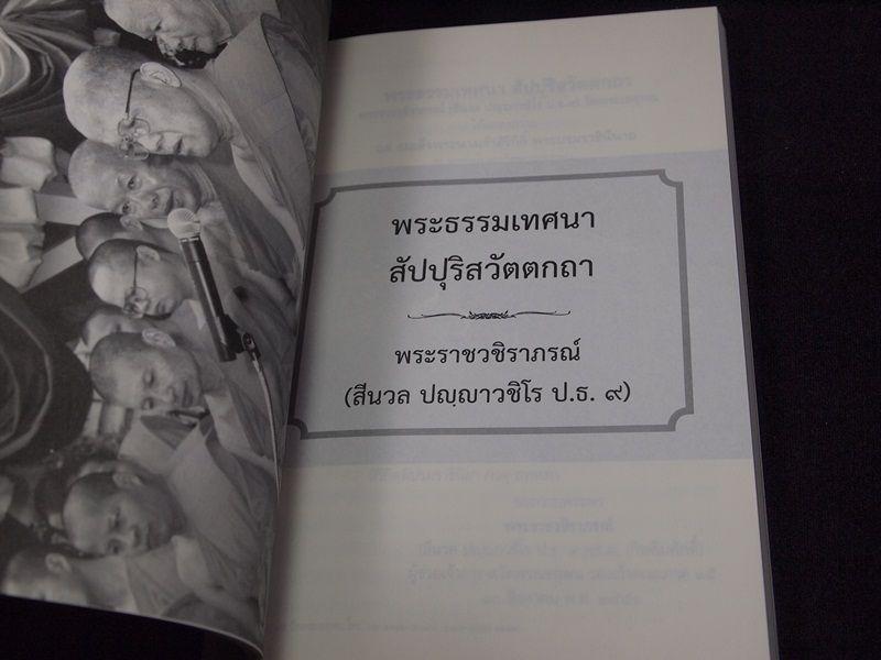 ชุดหนังสืองานมุทิตา พระเทพวีราภรณ์ เจ้าอาวาสวัดพระเชตุพน 32