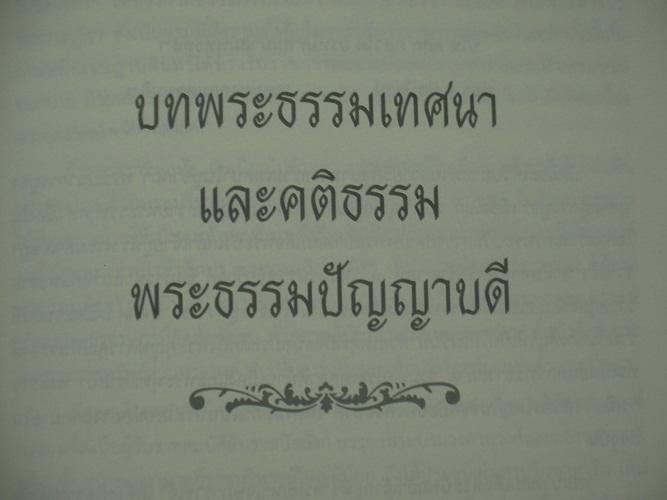 บทพระธรรมเทศนา พระธรรมปัญญาบดี 5