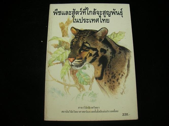 พืชและสัตว์ที่ใกล้จะสูญพันธุ์ในประเทศไทย