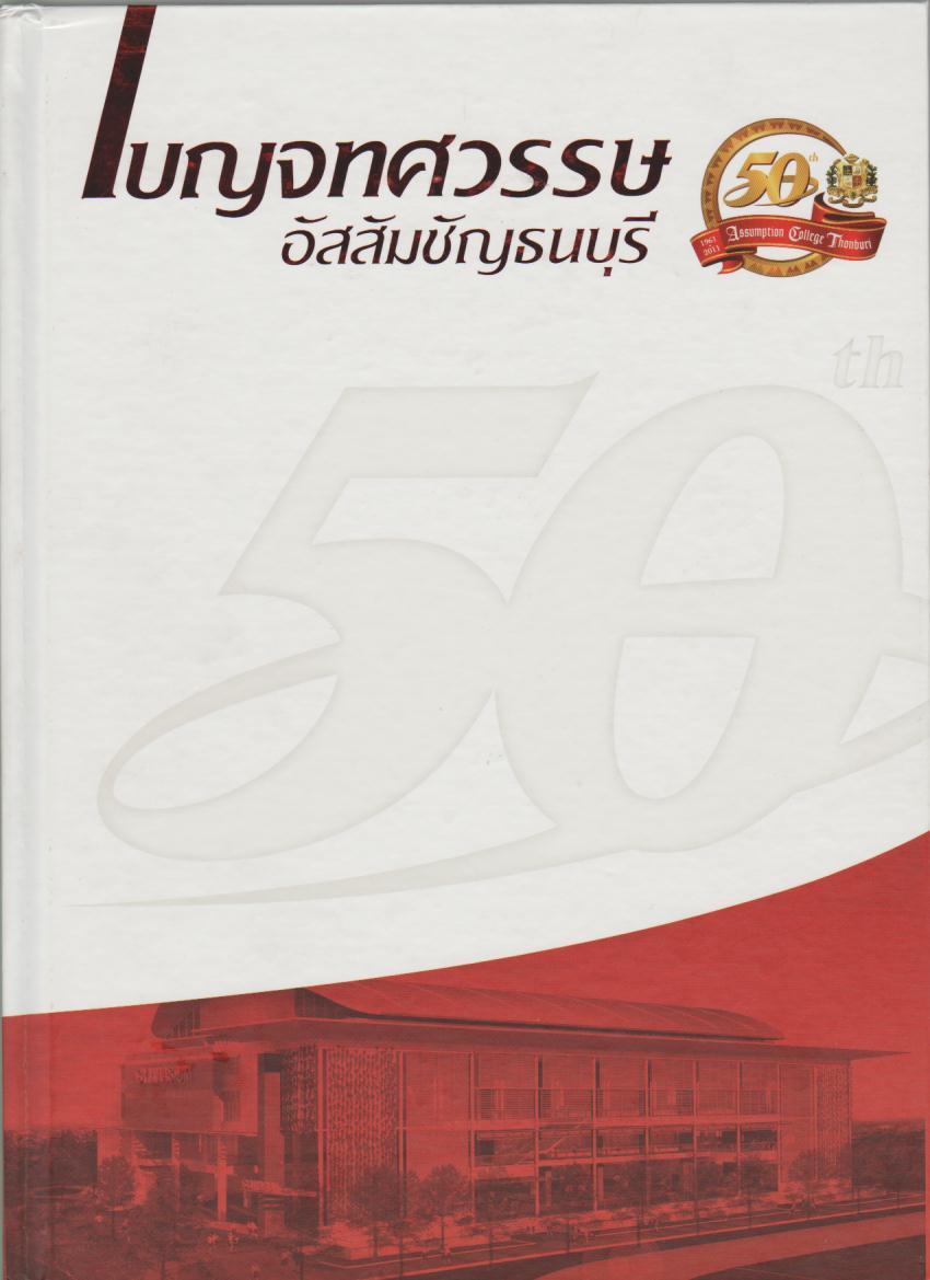 เบญจทศวรรษ อัสสัมชัญธนบุรี