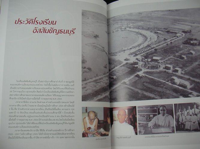 เบญจทศวรรษ อัสสัมชัญธนบุรี 2
