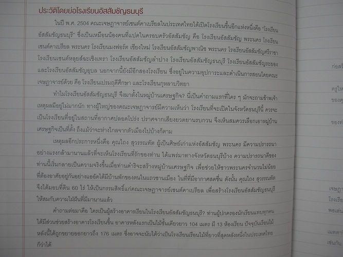 เบญจทศวรรษ อัสสัมชัญธนบุรี 3