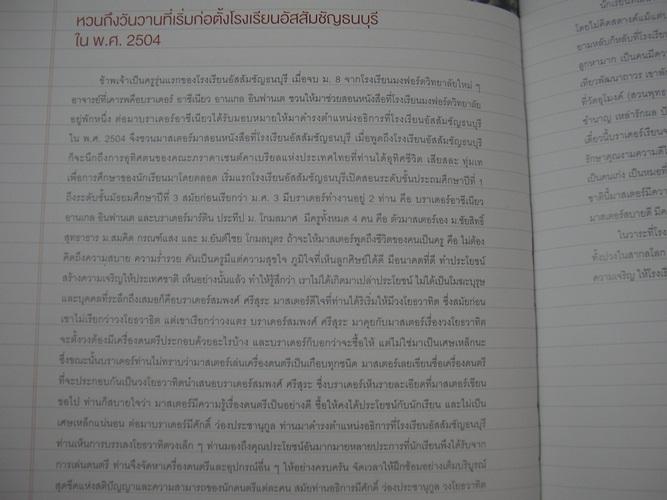 เบญจทศวรรษ อัสสัมชัญธนบุรี 4
